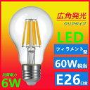 LED電球 LEDライト E26 フィラメント クリア広角360度 6W 60W相当 エジソンランプ 電球色 昼光色相当