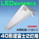 LED蛍光灯用器具40W形逆富士2灯用 LEDベースライト器...
