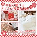 【同梱専用】中身が選べる タオル or 寝装品福袋【5,00...