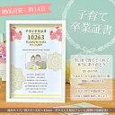 【記念品】子育て卒業証書 ブーケ【結婚式 贈呈用 感謝状 写真入】【送料無料】
