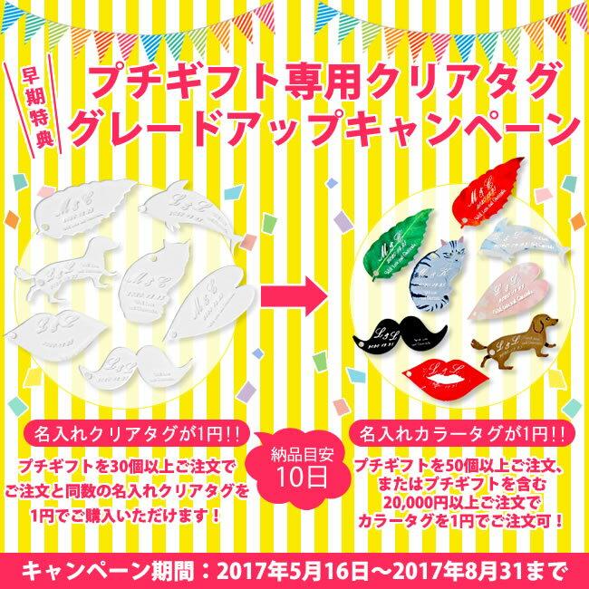 【名入れ ウェディングタグ 】プチギフト用タググレードアップキャンペーン【プチギフト購入特典◎】