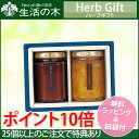 Herbgift-0011