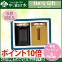 Herbgift-0012
