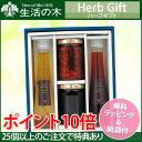 Herbgift-0015