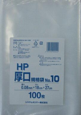 [ケース販売]20冊入り HP-10 厚口 規...の紹介画像2