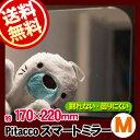 スマートミラーMサイズ (割れない鏡 貼る鏡 くもりにくいミラー pitaccomono 小久保工業所) 【ネコポス送料無料】