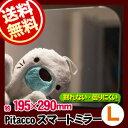 スマートミラーLサイズ (割れない鏡 貼る鏡 くもりにくいミラー pitaccomono 小久保工業所) 【ネコポス送料無料】