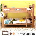 木製 2段ベッド 【送料無料】 ベッド 木製ベッド ハシゴ 梯子 キッズ 子供部屋 子供 子供用ベッド シングル 送料込み