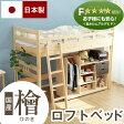 ロフトベッド 日本製 ベッド ひのき 檜 低ホルムアルデヒド キッズベッド 子供用 大人用 キッズ シングルサイズ 木製 天然木 キッズ すのこベッド 国産