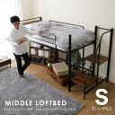 ロフトベッド 階段 パイプベッド ベッドフレーム ベッド フレーム シングルベッド シングル 収納 宮付き ベッド下 収納 コンセント フレームのみ ミドル ミ...