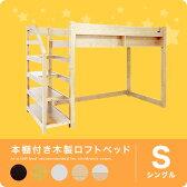 木製 ロフトベッド 階段 天然木 北欧産パイン材 ロフトベット 木製ベッド 木製 ベッド ハイタイプ シングル シンプル サイド内棚 コンセント