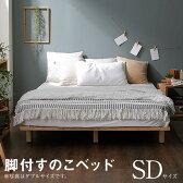 ベッド すのこ スノコ フレーム ベッドフレーム すのこベッド ローベッド セミダブル セミダブルベッド パイン 木製ベッド ベット マットレス対応 無垢 フレームのみ