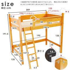 ロフトベッド木製北欧産パイン材使用はしご天然木北欧産パイン材で頑丈梯子ロフトベット木製ベッド木製ベッドハイタイプセミダブルシンプル