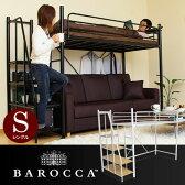 ロフトベッド 階段 ハイタイプ ロフトベット(パイプベッド、2段ベッド) ベッド・シングルベッドフレーム シンプル プレゼントにも 階段収納 宮付
