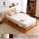ベッド ベッドフレーム シングル ヘッドボード 収納 シングルベッド 天然木 パイン シンプル 新生活