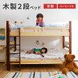 2段ベッド 二段ベッド 木製2段ベッド 木製二段ベッド 子供 大人用 ベッド 木製 シングル 2トーン バイカラー 宮付き コンセント付き パイン材 送料無料 送料込
