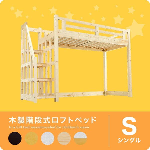 ロフトベッド 木製 北欧産パイン材使用 宮付き 階段付き 頑丈 ロフトベッド 木製ベッド 2段ベッド 子供 子供部屋 子供ベッド