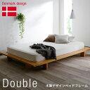 ヨーロッパ直輸入!ポーランド産ベッド 北欧デザイン ベッド デンマークデザイン すのこベッド ベッド ベット 天然木 ベッドフレーム ダブル