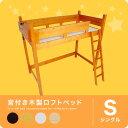 木製 ロフトベッド はしご 天然木 北欧産パイン材 梯子 ロフトベット 木製ベッド 木製 ベッド ハイタイプ シングル シンプル 照明付き 宮 コンセント
