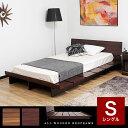 ベッド ベッドフレーム シングル ロータイプ すのこベッド マットレス対応 モダン シングルベッド フレーム ブラウン ウォルナット ベット ベットフレーム