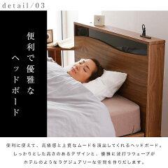 ベッドベッドフレームシングルヘッドボードシングルベッド木目調宮付き棚付きコンセント付きLEDライト付き