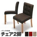 3色から選べるダイニングチェア! ダイニングチェアー(イス、椅子) 2脚セット セット 2脚組 木製チェアー 天然木 食卓椅子