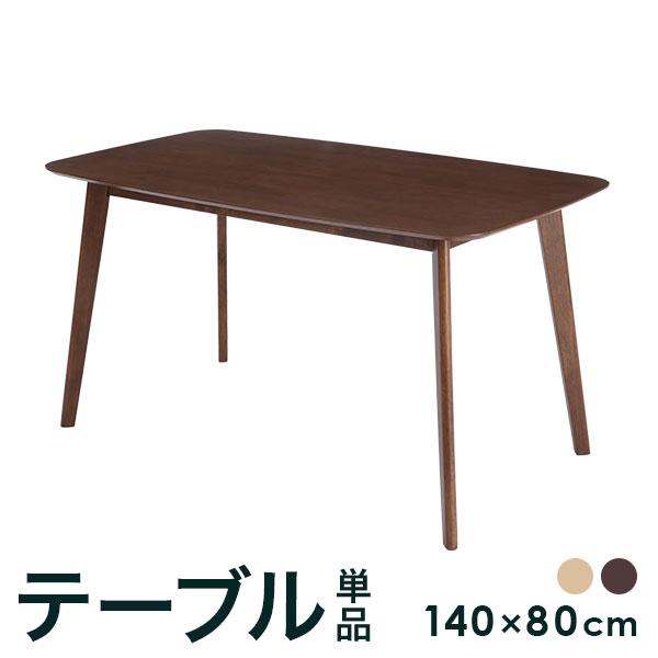 ダイニングテーブル 単品 テーブル 140cm幅 ダイニング テーブル 食卓 送料無料 送料込 新生活 ダイニングテーブル 140cm幅 ダイニング