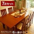 【送料無料】 ダイニングテーブル ダイニングセット 6人掛け 木製 7点セット 伸縮テーブル 木製 シンプル