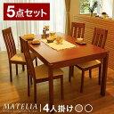 【送料無料】 ダイニングセット テーブルセット 4人掛け 木製 5点セット 伸縮テーブル ダイニングテーブル 木製 シンプル