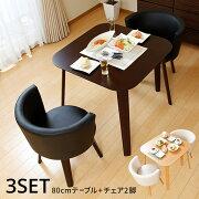 ダイニングテーブル3点セット セット 3点 ダイニングセット ダイニングテーブルセット 木製チェアー(イス、椅子) セット シンプル テーブル 一人暮らし 1人暮らし ワンルーム コンパクト 新生活
