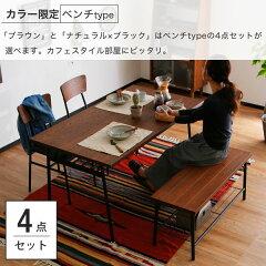 【送料無料】ダイニングテーブルダイニング5点セットダイニングテーブルセット135cm幅ダイニングセットダイニングテーブル5点セット4点セットベンチダイニングセットテーブルチェア食卓送料込
