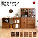 食器棚 レンジ台 キッチンカウンター キッチン収納 キッチンラック キッチンボード ダイニングボード