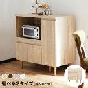 食器棚 レンジ台 キッチンカウンター キッチン収納 キッチン...