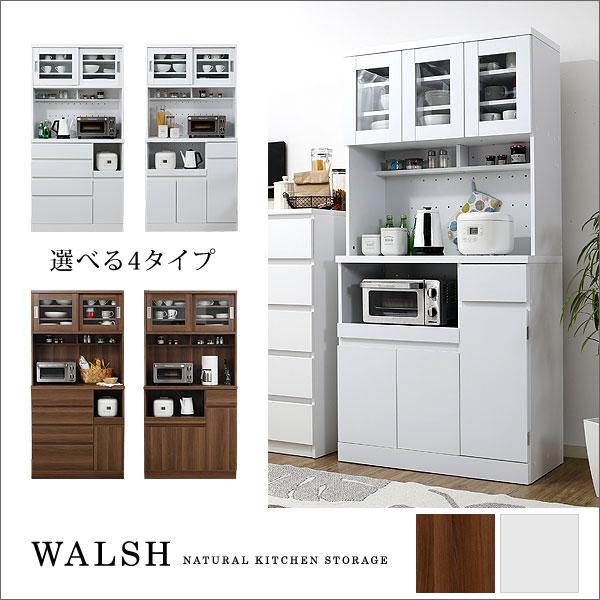 キッチン収納 キッチン チェスト 組合せ レンジ台 食器棚 カップボード キッチンラック ダイニング リビング 収納棚 収納 幅90cm 選べる4タイプ