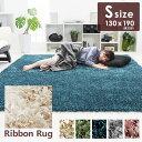 【送料無料】 ラグ カーペット リボン マット ラグマット シャギーラグ 130×190 140×140 Sサイズ 絨毯 じゅうたん 長方形 円形 CARPET 送料込 新生活