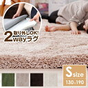 【30日間返品保証】 130×190【選べる♪Sサイズ】 (カーペット・ラグ・マット・ラグマット 洗える 低反発 滑り止め 絨毯 じゅうたん マイクロファイバー シャギー 長方形 CARPET) 新生活