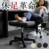 オットマン(足置き) パソコンチェア パソコンチェアー オフィスチェア オフィスチェアー ( 椅子 イス いす ) に最適 スツール リクライニングチェアー