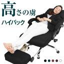 パソコンチェア パソコンチェアー オフィスチェアー フラットリクライニング 椅子 オフィス