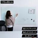 [全品クーポンで10%OFF 1/14 12:00〜1/14 23:59] ホワイトボード ガラス ガラスボード ガラス製 ウォールボード 壁面 壁掛け オフィス 会議室 店舗 強化ガラス シンプル マグネット 磁石 メモ 180x90cm おしゃれ