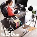 デスク パソコンデスク 木目調デスク(パソコン机 desk 学習机 L字型 机 学習デスク 勉強机 パソコン台 PCデスク SOHO家具 専門)