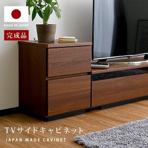 サイドキャビネット サイドラック 国産 完成品 日本製