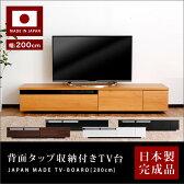 テレビ台 日本製 200cm 背面収納 ローボード 国産 完成品 テレビボード テレビラック 収納 TV台 TVボード ウォルナット ダークブラウン ブラック ホワイト ナチュラル