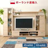 テレビ台 ハイタイプ テレビボード テレビラック テレビ収納 AVボード 壁面収納 ヨーロッパ直輸入!ポーランド産