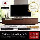 テレビ台 国産 完成品 テレビボード テレビラック 180cm ローボード 収納 TV台 TVボード