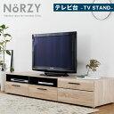 【送料無料】 テレビ台 テレビボード テレビラック テレビ収納 AVボード ヨーロッパ製 送料込 新生活