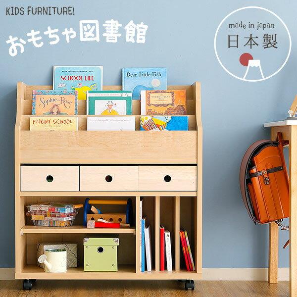 国産 絵本棚 日本製 完成品 マガジンラック チェスト 絵本 本棚 ラック 棚 おもちゃ収納 子供 キッズ 子供家具 幅80cm キャスター付き 送料込