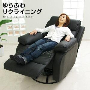 リクライニング ソファー リクライングチェア オットマン