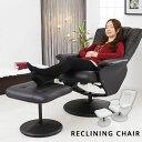 リクライニングチェア リクライニングチェアー ソファー いす 座椅子 座イス 椅子 シンプル