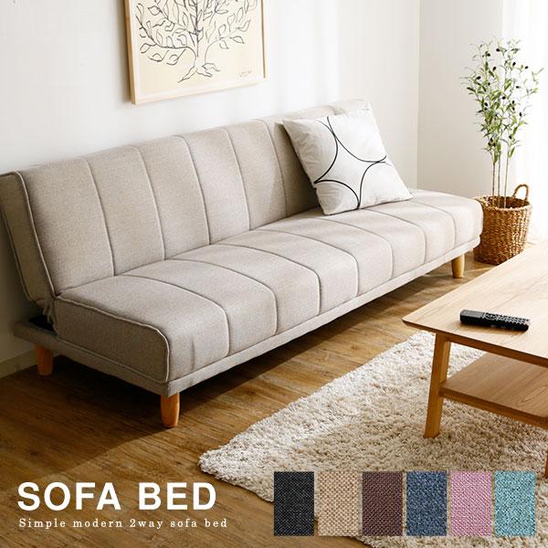 ソファーベッド ソファ ソファー リクライニングソファー コンパクト 2人掛け 3人掛け ソファベッド リクライニングチェア リクライングチェアー ベッド 折りたたみ ベッド