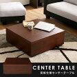 リビングテーブル センターテーブル ローテーブル コーヒーテーブル 木製 テーブル 突板 75×75cm スクエア型 カフェ